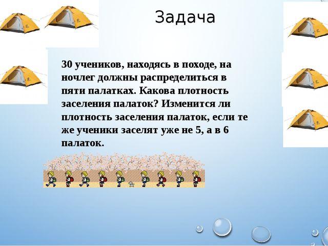 Задача 30 учеников, находясь в походе, на ночлег должны распределиться в пяти...