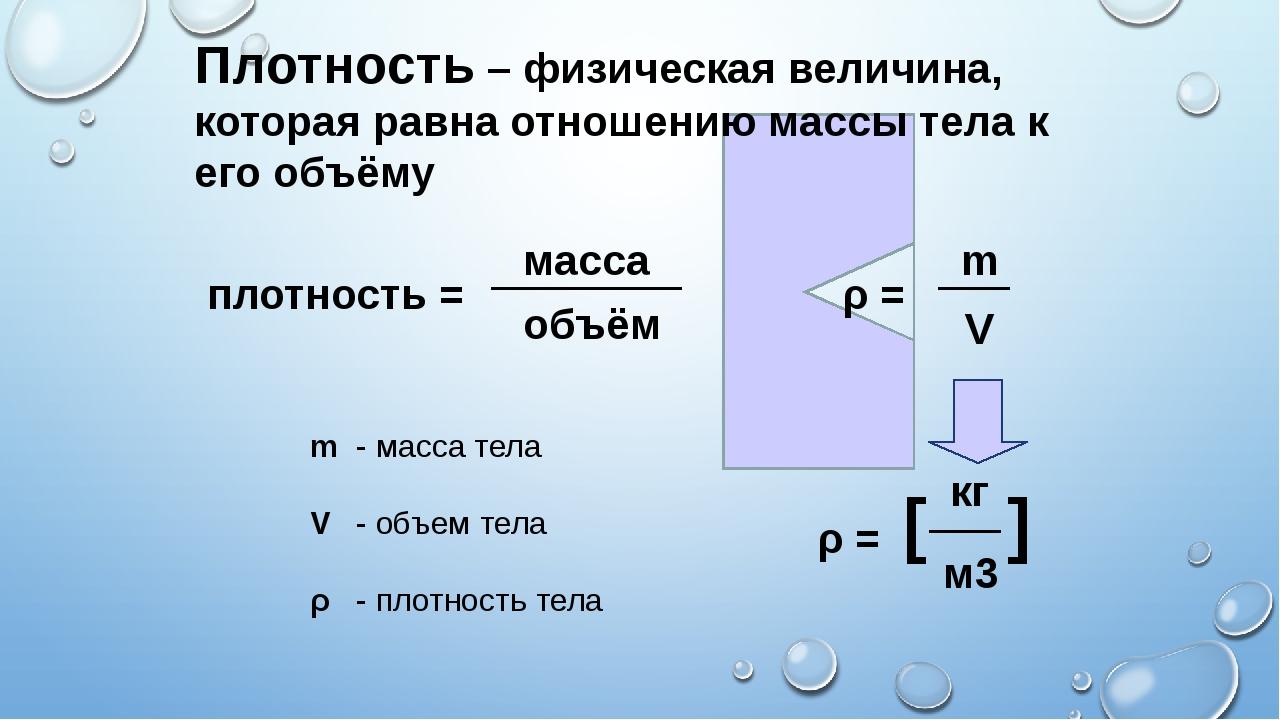 плотность = масса объём ________ ρ = V ___ m ρ = м3 ___ кг [ ] Плотность – фи...