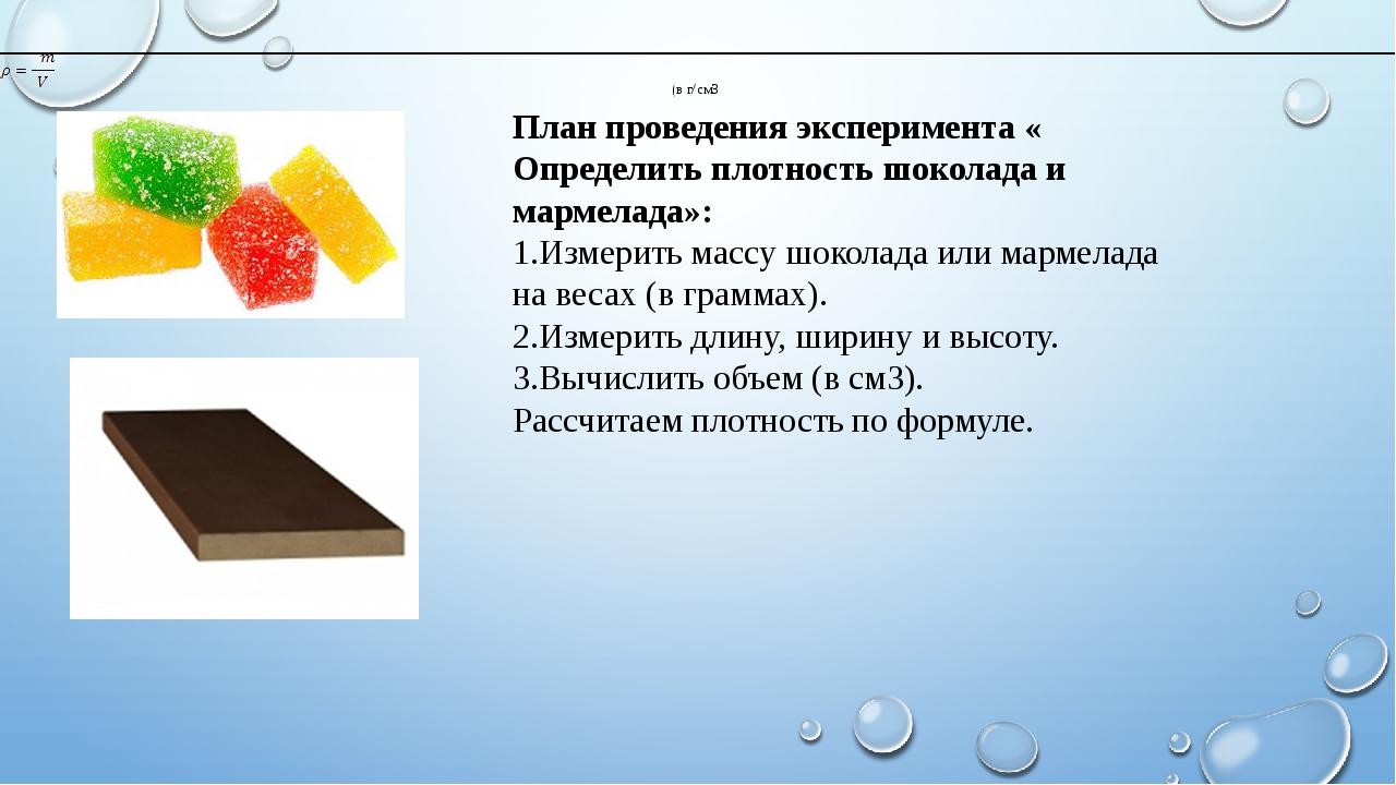 План проведения эксперимента « Определить плотность шоколада и мармелада»: Из...