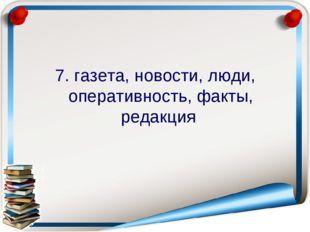 7. газета, новости, люди, оперативность, факты, редакция