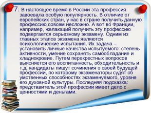 7. В настоящее время в России эта профессия завоевала особую популярность. В