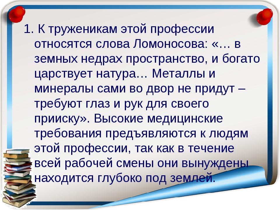 1. К труженикам этой профессии относятся слова Ломоносова: «… в земных недрах...