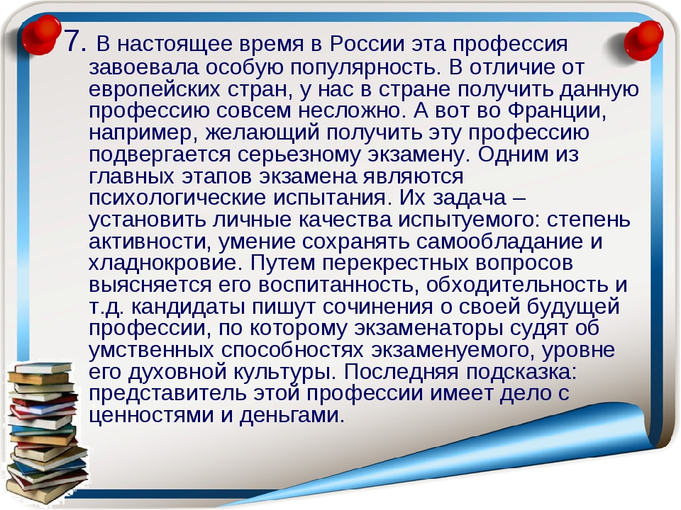 7. В настоящее время в России эта профессия завоевала особую популярность. В...