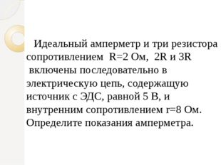 Идеальный амперметр и три резистора сопротивлением R=2Ом,2R и 3R включе