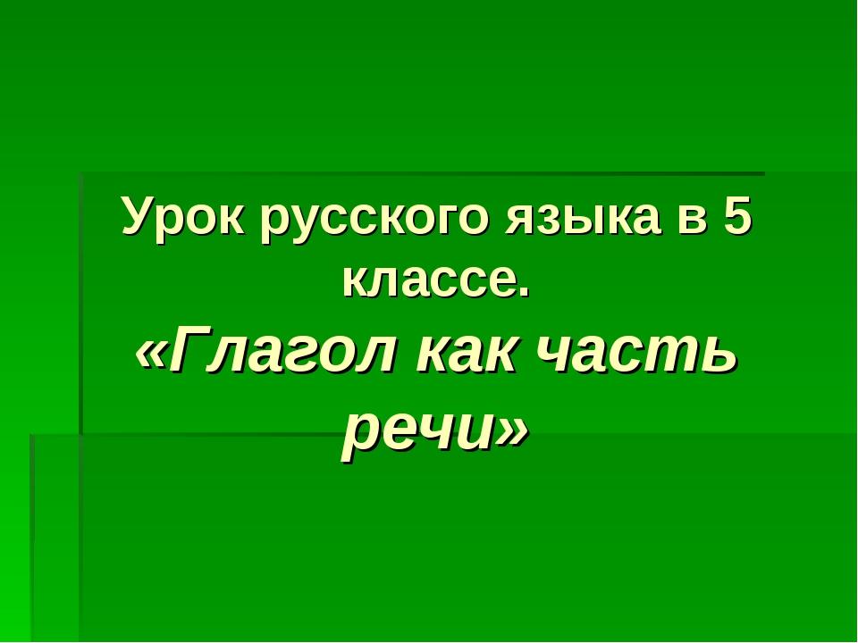 Урок русского языка в 5 классе. «Глагол как часть речи»