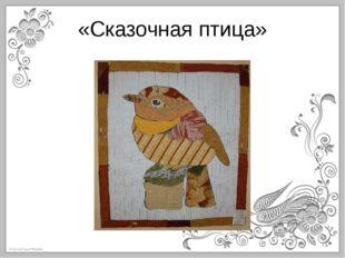 «Сказочная птица»