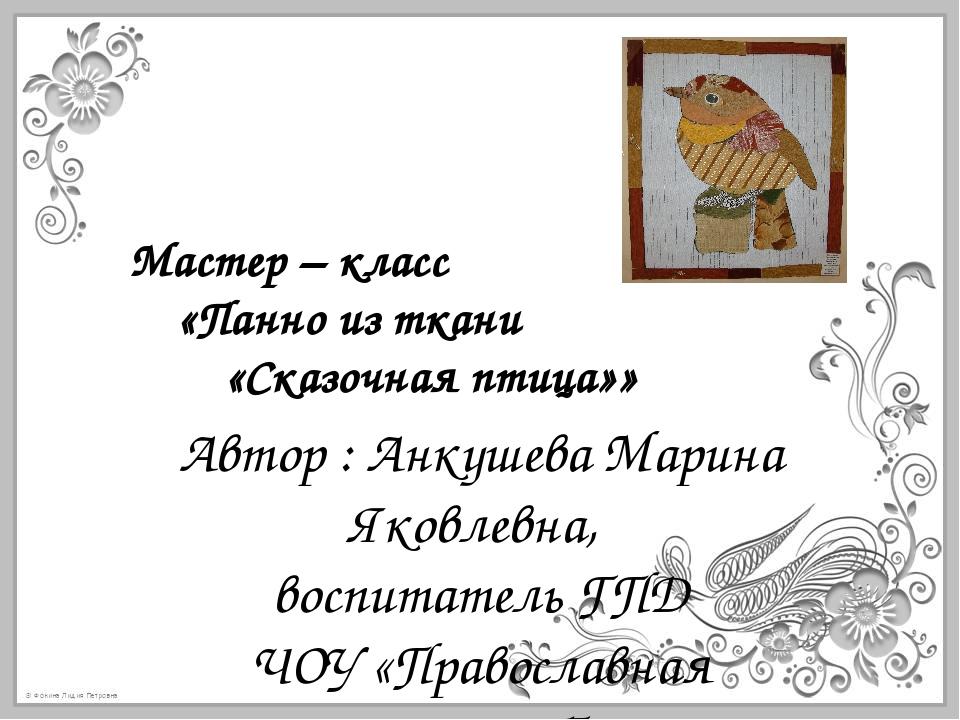 Мастер – класс «Панно из ткани «Сказочная птица»» Автор : Анкушева Мари...