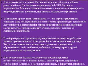 Для наркобизнеса столица России является по сей день удобным рынком сбыта. По