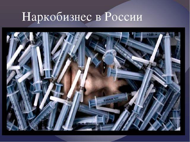 Наркобизнес в России
