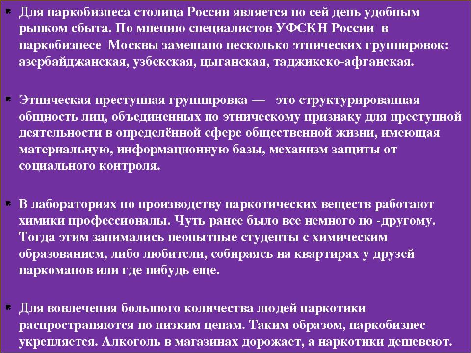 Для наркобизнеса столица России является по сей день удобным рынком сбыта. По...