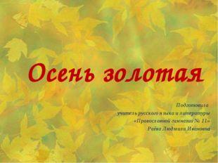 Осень золотая Подготовила учитель русского языка и литературы «Православной г