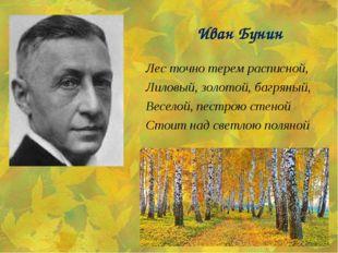 Иван Бунин Лес точно терем расписной, Лиловый, золотой, багряный, Веселой, пе
