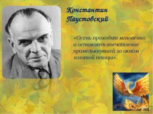 Константин Паустовский «Осень проходит мгновенно и оставляет впечатление пром