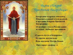 Икона «Покров Пресвятой Богородицы» Богородица издревле считалась Покровитель