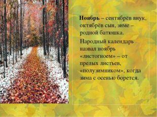 Ноябрь – сентябрёв внук, октябрёв сын, зиме – родной батюшка. Народный кален