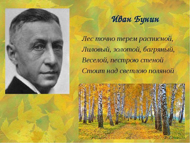 Иван Бунин Лес точно терем расписной, Лиловый, золотой, багряный, Веселой, пе...