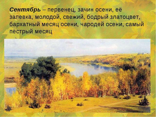 Сентябрь – первенец, зачин осени, её запевка, молодой, свежий, бодрый златоцв...