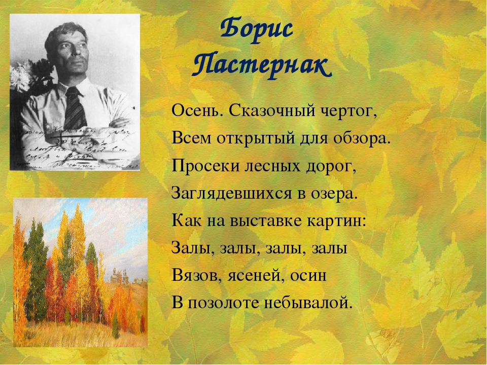 Борис Пастернак Осень. Сказочный чертог, Всем открытый для обзора. Просеки л...