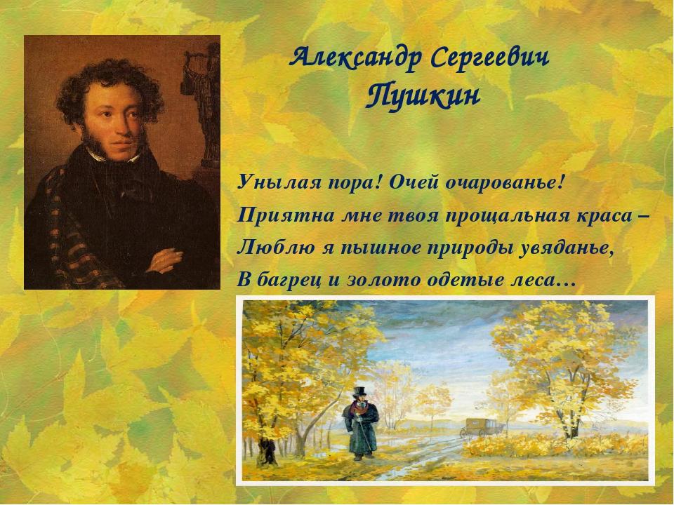 Александр Сергеевич Пушкин Унылая пора! Очей очарованье! Приятна мне твоя про...