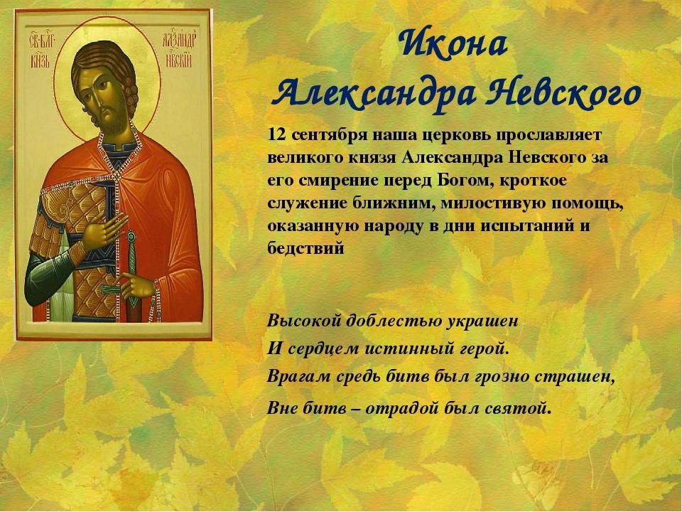 Икона Александра Невского 12 сентября наша церковь прославляет великого князя...