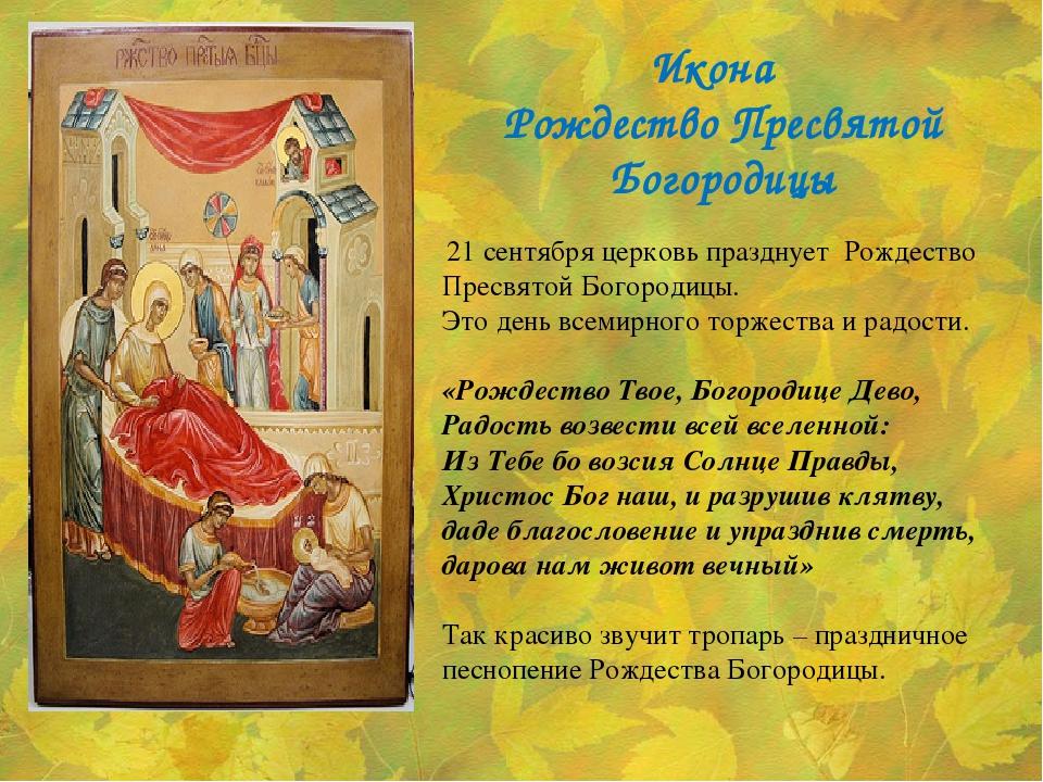 Икона Рождество Пресвятой Богородицы 21 сентября церковь празднует Рождество...