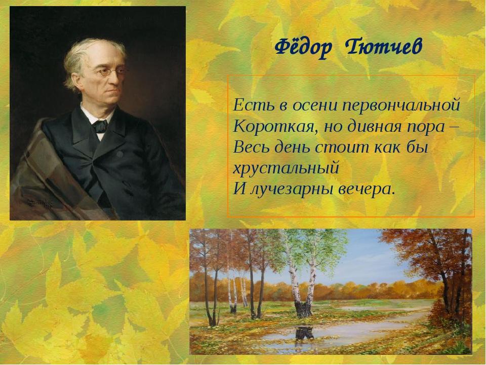 Фёдор Тютчев Есть в осени первончальной Короткая, но дивная пора – Весь день...