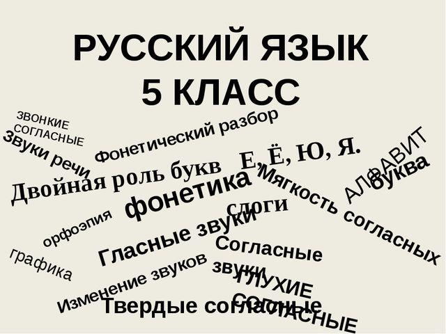 РУССКИЙ ЯЗЫК 5 КЛАСС Изменение звуков фонетика АЛФАВИТ ЗВОНКИЕ СОГЛАСНЫЕ ГЛУХ...