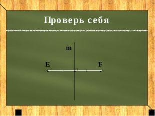 Задание 3 у х а) оси ОУ б) оси ОХ Запишите номера фигур, симметричных относи