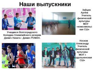 Наши выпускники Учащиеся Волгоградского Коледжа Олимпийского резерва Димич Ни
