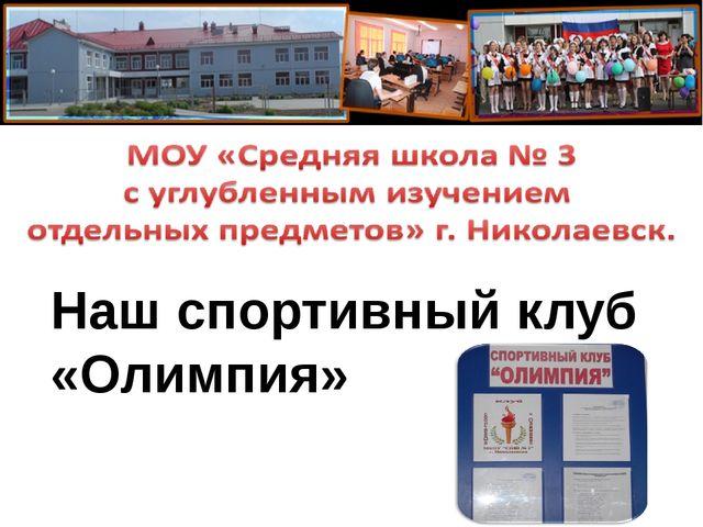 Наш спортивный клуб «Олимпия»