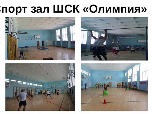 Спорт зал ШСК «Олимпия»