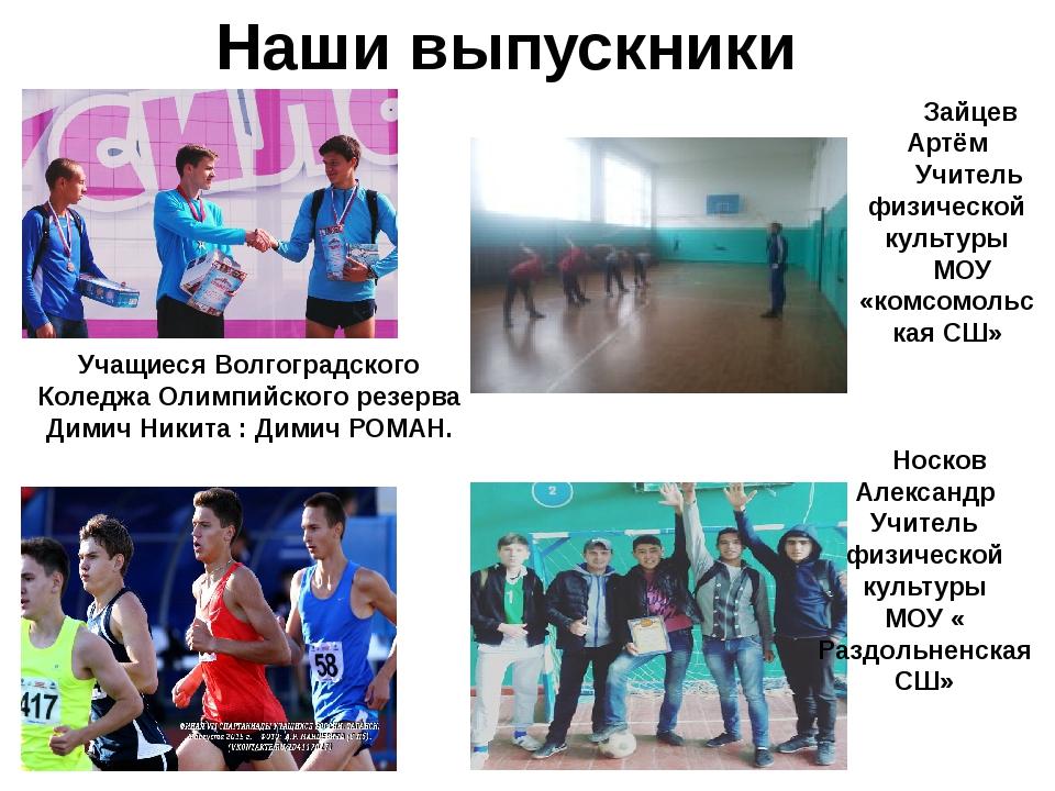 Наши выпускники Учащиеся Волгоградского Коледжа Олимпийского резерва Димич Ни...