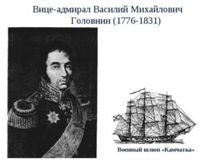 Военный шлюп «Камчатка» Вице-адмирал Василий Михайлович Головнин (1776-1831)