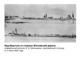 Вид Иркутска со стороны Московской дороги. Акварельный рисунок Ф. Ф. Матюшкин