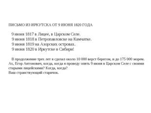 ПИСЬМО ИЗ ИРКУТСКА ОТ 9 ИЮНЯ 1820 ГОДА   9 июня 1817 в Лицее, в Царском С