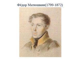 Фёдор Матюшкин(1799-1872)