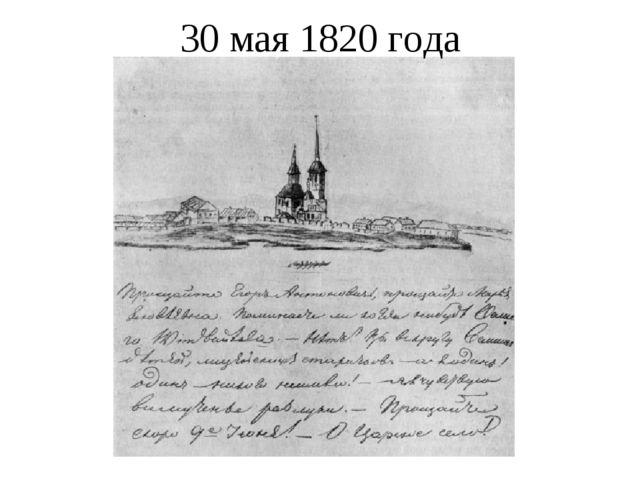 30 мая 1820 года