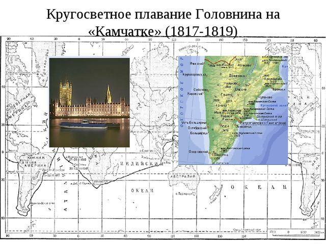 Кругосветное плавание Головнина на «Камчатке» (1817-1819)