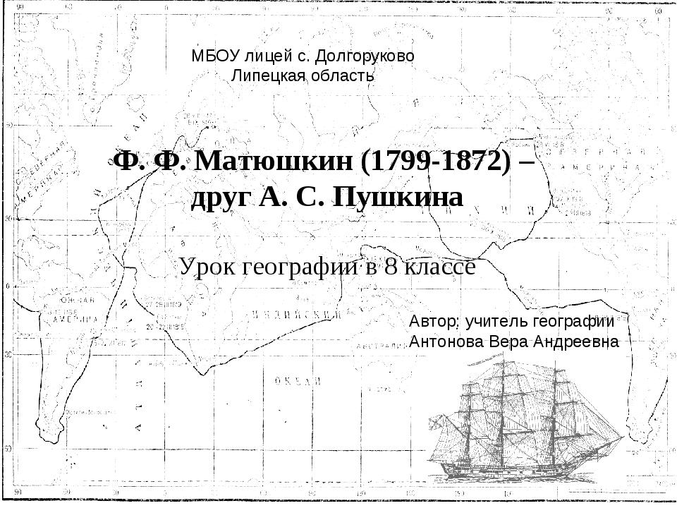 Ф. Ф. Матюшкин (1799-1872) – друг А. С. Пушкина Урок географии в 8 классе МБО...