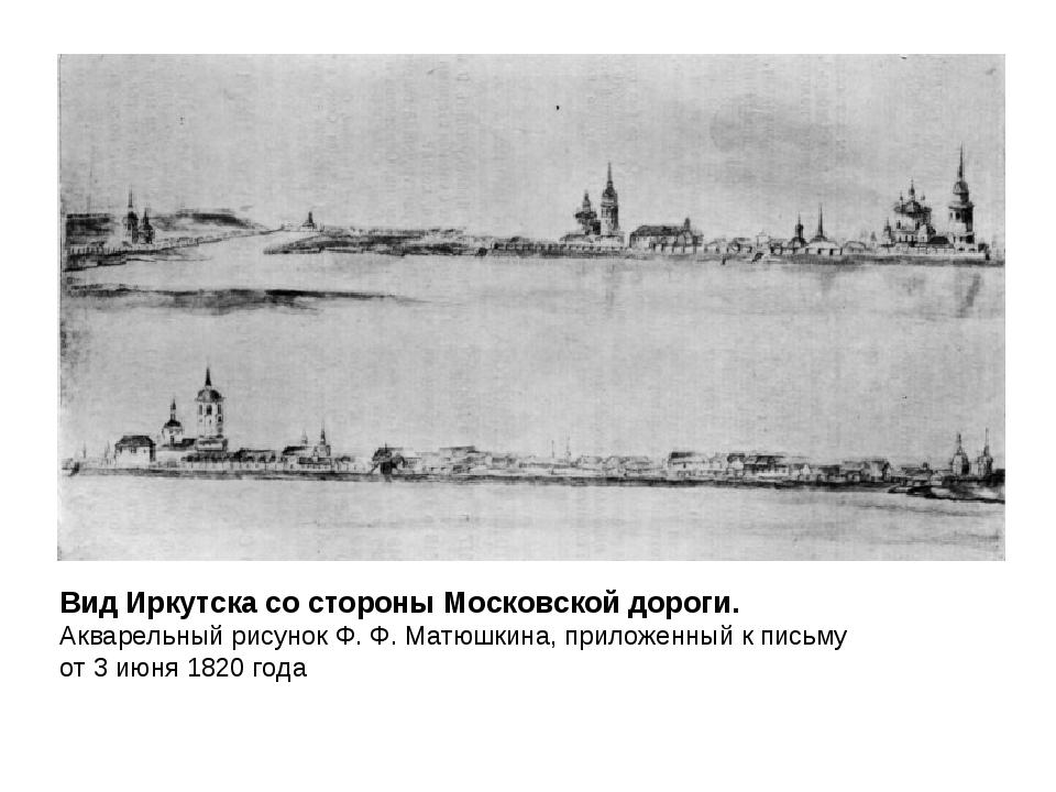 Вид Иркутска со стороны Московской дороги. Акварельный рисунок Ф. Ф. Матюшкин...