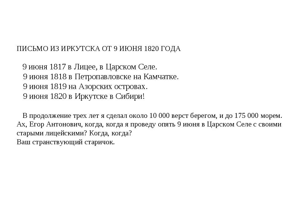 ПИСЬМО ИЗ ИРКУТСКА ОТ 9 ИЮНЯ 1820 ГОДА   9 июня 1817 в Лицее, в Царском С...