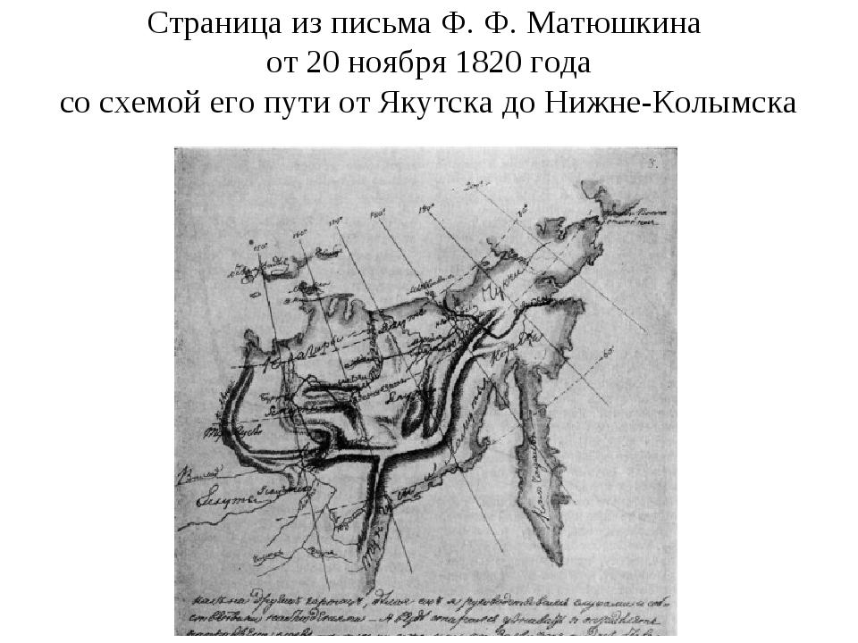 Страница из письма Ф. Ф. Матюшкина от 20 ноября 1820 года со схемой его пути...