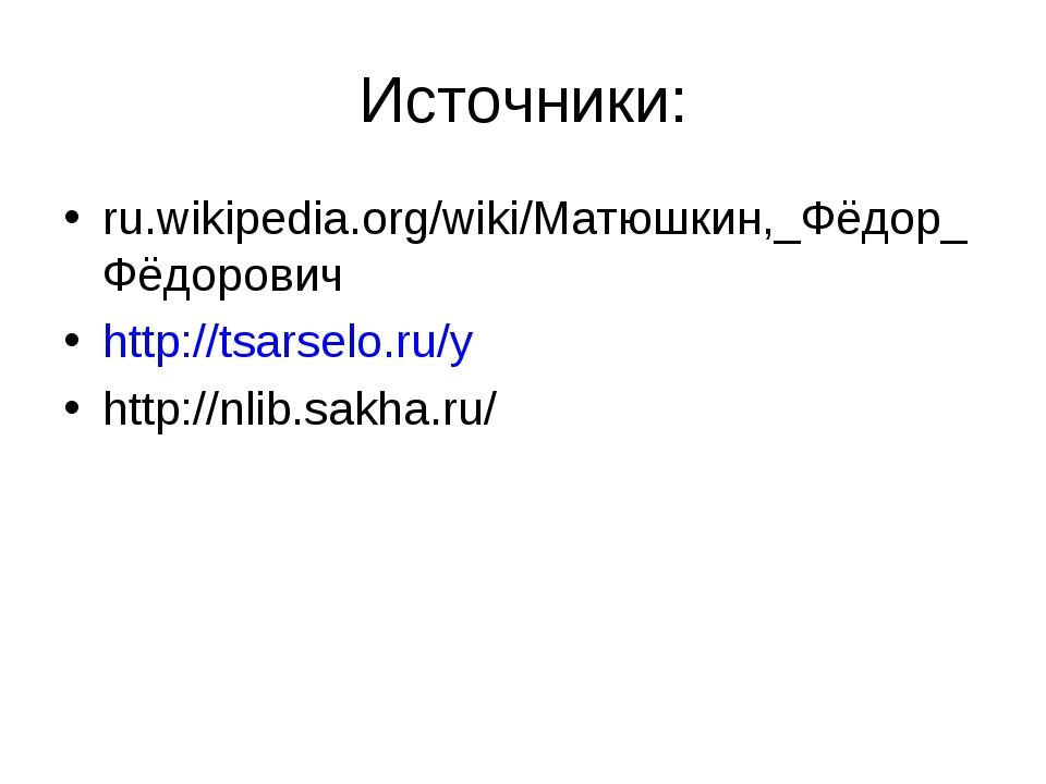 Источники: ru.wikipedia.org/wiki/Матюшкин,_Фёдор_Фёдорович http://tsarselo.ru...