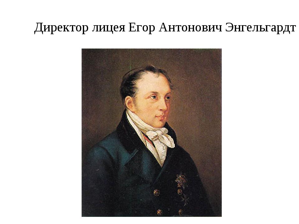 Директор лицея Егор Антонович Энгельгардт