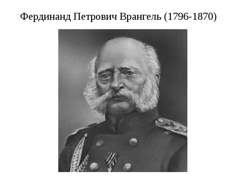 Фердинанд Петрович Врангель (1796-1870)