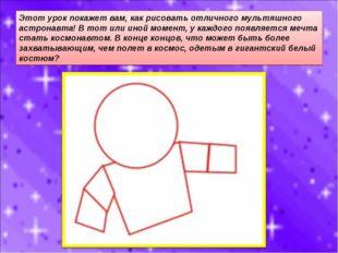 Этот урок покажет вам, как рисовать отличного мультяшного астронавта! В тот и