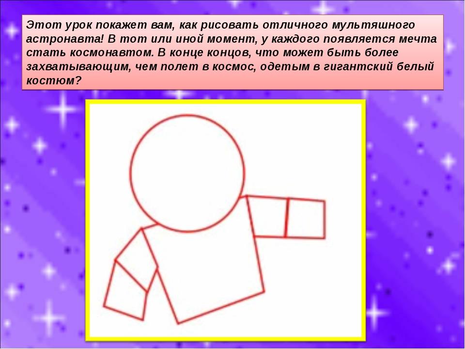 Этот урок покажет вам, как рисовать отличного мультяшного астронавта! В тот и...