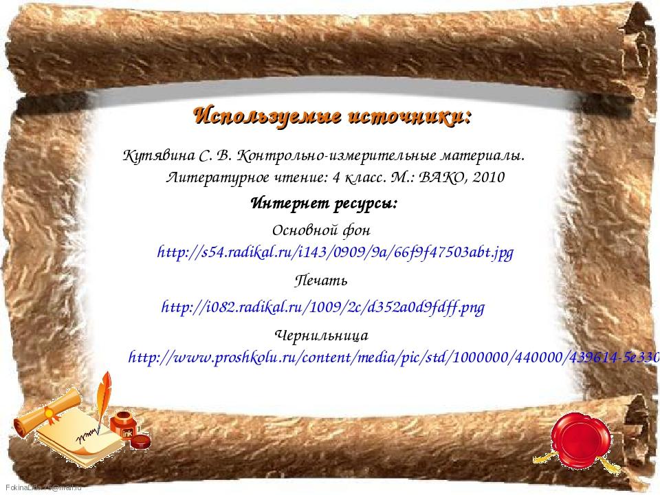 Кутявина С. В. Контрольно-измерительные материалы. Литературное чтение: 4 кла...