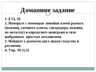 Домашнее задание 1. § 55, 56 2. Измерьте с помощью линейки плечи рычага (ножн