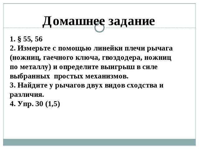 Домашнее задание 1. § 55, 56 2. Измерьте с помощью линейки плечи рычага (ножн...
